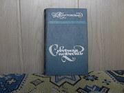 продам книгу:  К. Паустовский  Северная повесть