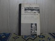 продам книгу: К.Г. Паустовский  Дым Отечества.