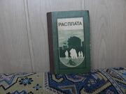 продам книгу: РАСПЛАТА (романы,  повести изв. российс.писателй: