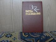продам книгу: Вениамин Каверин  Наука расставания  (роман)