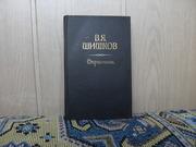 продам книгу: В.Я. Шишков 1873-1945)  СТРАННИКИ (повесть)