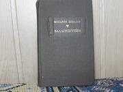 продам книгу: Фридрих Шиллер   ВАЛЛЕНШТЕЙН    (трилогия)