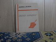 продам книгу:  Леонид Леонов.  Evgenia Ivanovna