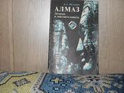 продам книгу: В.А. Милашев  АЛМАЗ  Легенды и действительность