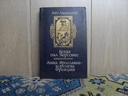 продам книгу: Ант. Ладинский (1896-1961) Когда пал Херсонес. Анна