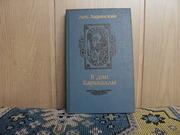 продам книгу:  Ант. Ладинский 1896-1961)   В дни Каракаллы.
