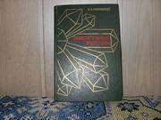 продам кигу:  В.И. Соболевский  Замечательные минералы