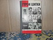 продам книгу:  ГЕРОИ ШИПКИ   Сборник