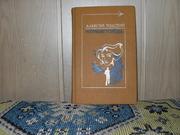 продам кигу:  Алексей Толстой  Голубые города  (роман,  повести,  расска