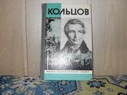 продам книгу: Николай Скатов  КОЛЬЦОВ (1809-1842)