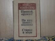 продам книгу: Эрнест Хемингуэй ( 1899-1961) Прощай оружие.