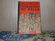 продам книгу: Алексей Толстой  Хождение по мукам в 3-кн.