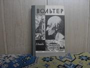 продам книгу: А.Акимова  ВОЛЬТЕР  (1694-1778)