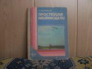 продам книгу:  А.М. Ермаков  Простейшие авиамодели.