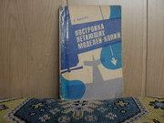 продам книгу: Рольф Вилле  Постройка летающих моделей-копий.