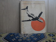 продам книгу: Гражданская авиация СССР  (1917-1967)