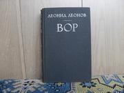 продам книгу: Леонид Леонов  ВОР