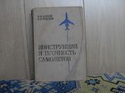 продам книгу: В.Н. Зайцев В.Л. Рудаков  Конструкция и прочность самоле