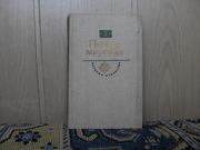 продам книгу: Первая мировая  С.Н. Сергеев-ценский