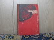 продам книгу:  Б.Е. Бруштейн и др.  ТОКАРНОЕ ДЕЛО