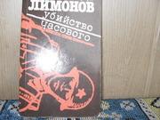 продам книгу: Эдуард Лимонов  Убийство часового. Дисциплинарный сана