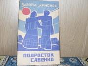 продам книгу: Эдуард Лимоов  Подросток Савенко