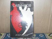 продам книгу: Борис Савинков  ИЗБРАННОЕ