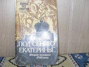 продам книгу: А. Каменский  Под сенью Екатерины.