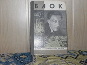 продам книгу: А. Турков  БЛОК (1879-1921)