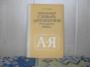 продам книгу: М.Р. Львов  Школьный словарь антонимов  русского языка