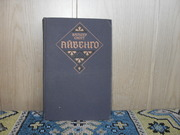 продам книгу:Вальтер Скотт (1771-1832)   АЙВЕНГО (пер. с англ.)