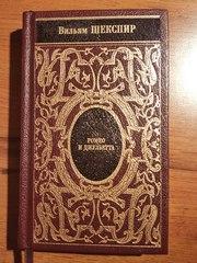 продам книгу: У.Шекспир- Ромео и Джульета