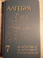 продам Учебник за 7 класс по алгебре Шыныбеков