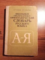 Грамматико Орфаграфический словарь русского языка