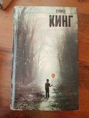 Продам книг: Стивена Кинга- Оно