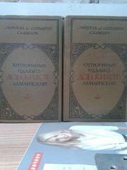 Продам книгу  Мигель де Сервантес Хитроумный идальго Дон Кихот