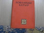 Продам книгу Кобланды-Батыр