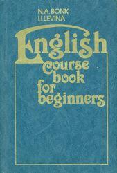 Английский язык. Курс для начинающих – Бонк Н.А.,  Левина И.И.