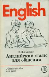 Английский язык для общения (на английском языке)