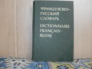 продам Французско-русский словарь