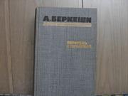 Продам книгу А. Беркеши Перстень с печаткой