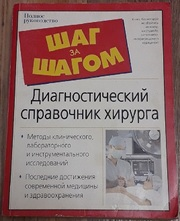 Продам диагностический справочник хирурга (полное руководство)