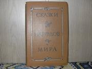 Продам книгу Сказки народов мира