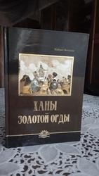 Продам книгу Ханы Золотой Орды